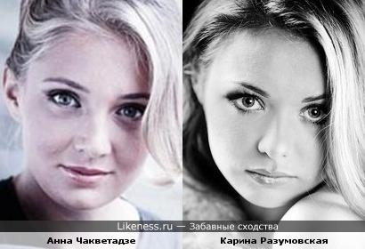 Анна Чакветадзе напомнила Карину Разумовскую