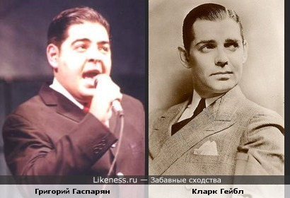 Григорий Гаспарян похож на Кларка Гейбла