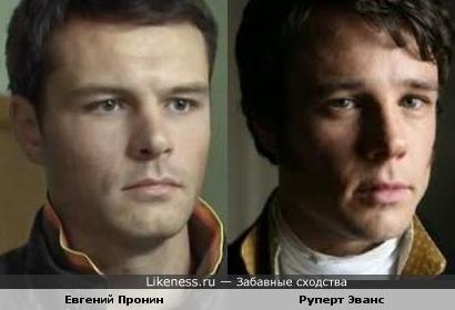 Евгений Пронин похож на Руперта Эванса
