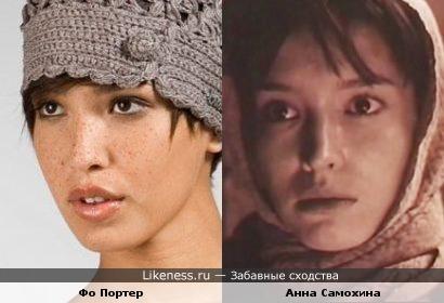 Фо Портер напомнила Анну Самохину