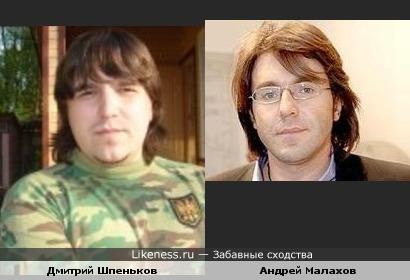 Дмитрий Шпеньков напомнил Андрея Малахова