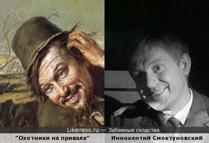"""Средний из """"охотников на привале"""" похож на Иннокентия Смоктуновского"""