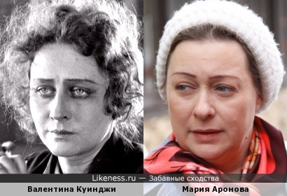 Валентина Куинджи похожа на Марию Аронову