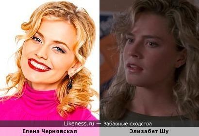 Елена Чернявская похожа на Элизабет Шу (дубль 2)