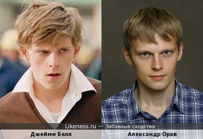 Джейми Белл и Александр Орав похожи.