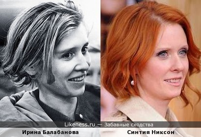 Ирина Балабанова (первая жена режиссера Алексея Балабанова) похожа на Синтию Никсон