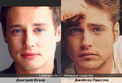 Дмитрий Исаев похож на Джейсона Пристли