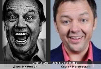 Джек Николсон на этом фото напомнил Сергея Нетиевского