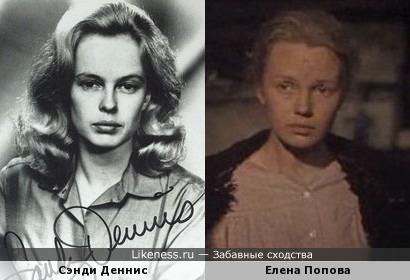 Сэнди Деннис напомнила Елену Попову