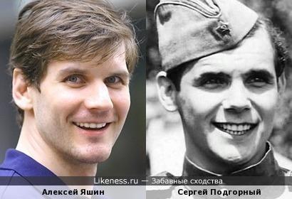 Алексей Яшин похож на Сергея Подгорного