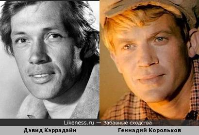 Дэвид Кэррадайн напомнил Геннадия Королькова