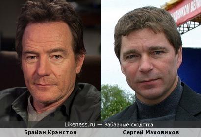 Брайан Крэнстон напомнил Сергея Маховикова