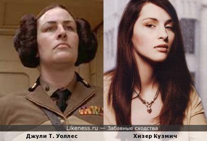 Майор Кузмич будет Вашей женой.