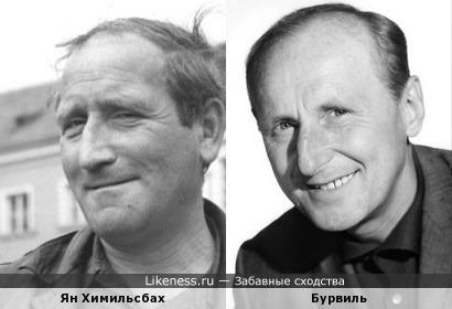 Ян Химильсбах похож на Бурвиля