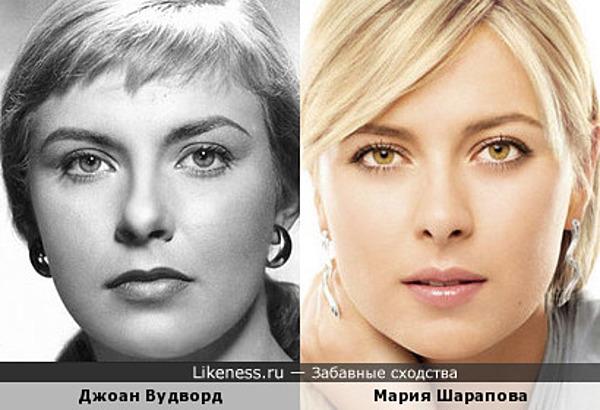 Джоан Вудворд похожа на Марию Шарапову