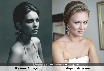 Николь Борад напоминает Марию Машкову