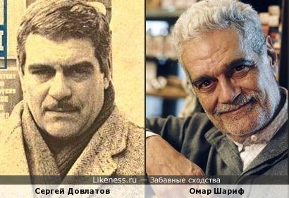Сергей Довлатов и Омар Шариф