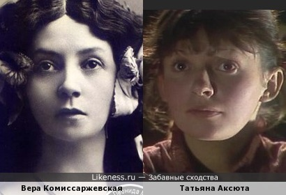 Вера Комиссаржевская и Татьяна Аксюта