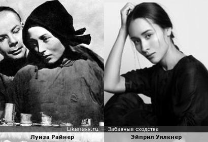 Луиза Райнер в образе напомнила Эйприл Уилкнер