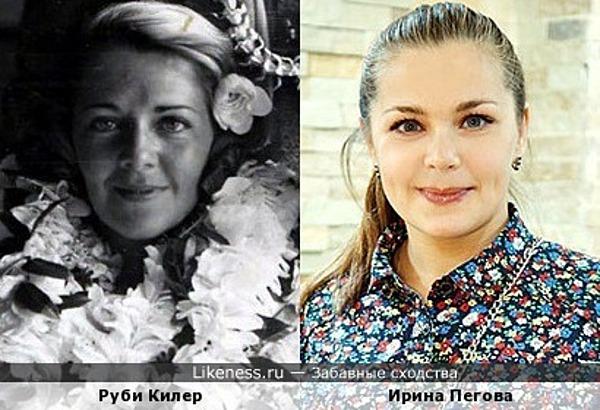 Руби Килер похожа на Ирину Пегову