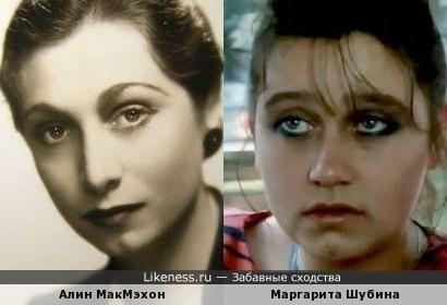 Алин МакМэхон и Маргарита Шубина