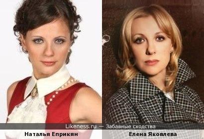 Наталья Еприкян похожа на Елену Яковлеву