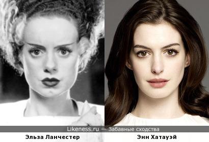 Эльза Ланчестер и Энн Хатауэй