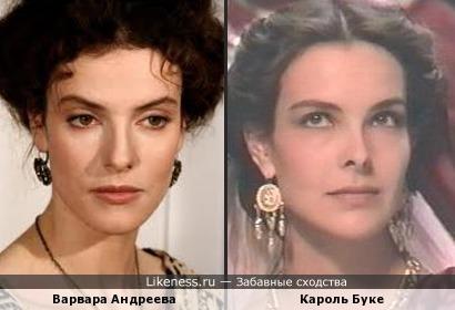 Варвара Андреева похожа на Кароль Буке