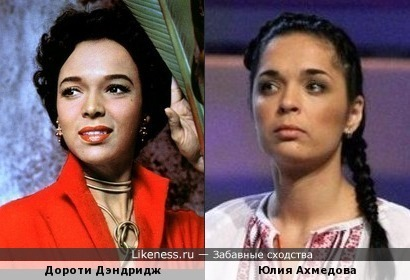 Дороти Дэндридж напомнила Юлию Ахмедову