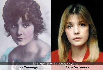 Норма Толмедж и Вера Глаголева