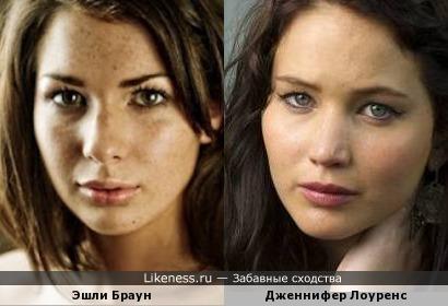 Эшли Браун и Дженнифер Лоуренс похожи