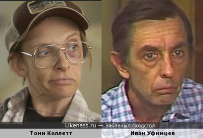 Тони Коллетт в образе напомнила Ивана Уфимцева