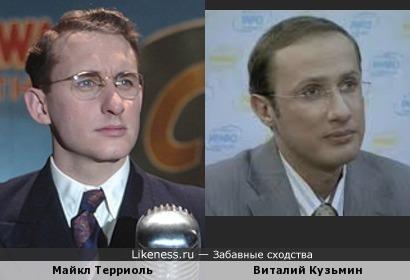 Майкл Терриоль похож на Виталия Кузьмина