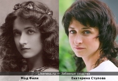 Мод Фили похожа на Екатерину Стулову