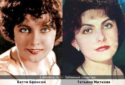Бетти Бронсон и Татьяна Миткова