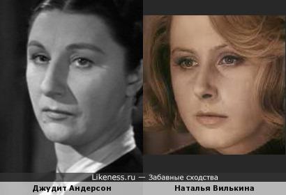 Джудит Андерсон напомнила Наталью Вилькину