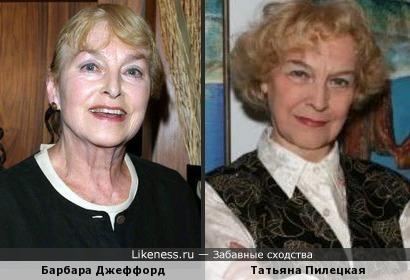 Барбара Джеффорд напомнила Татьяну Пилецкую
