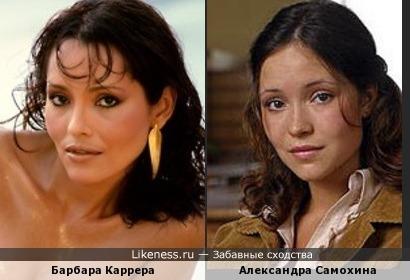 Барбара Каррера и Александра Самохина похожи
