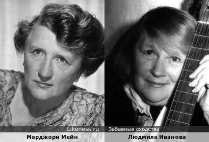 Марджори Мейн и Людмила Иванова