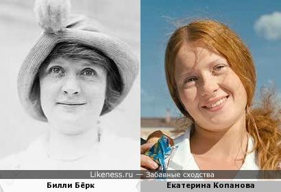Билли Бёрк напомнила Екатерину Копанову