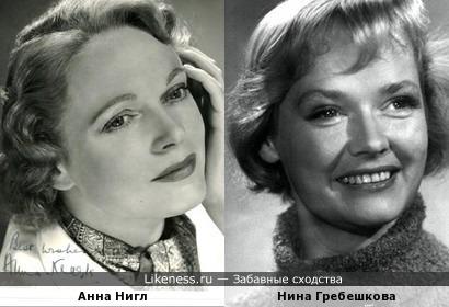 Анна Нигл и Нина Гребешкова
