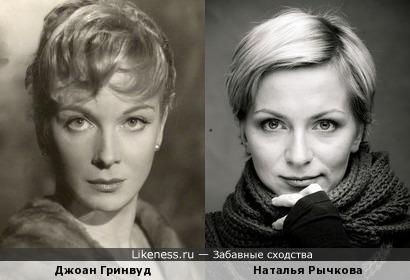 Джоан Гринвуд и Наталья Рычкова