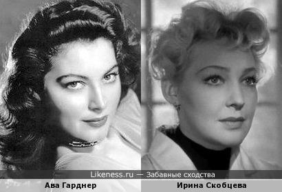Ава Гарднер и Ирина Скобцева