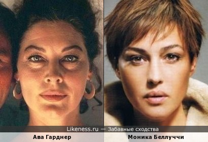 Ава Гарднер и Моника Беллуччи