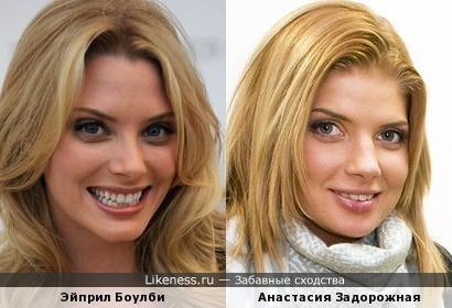 Эйприл Боулби и Анастасия Задорожная