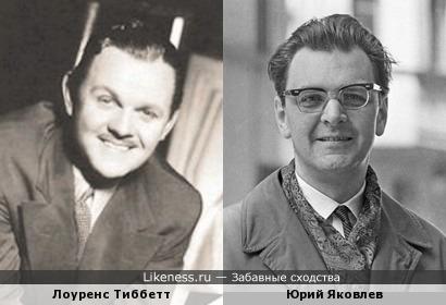 Лоуренс Тиббетт (американский оперный певец и актер) напомнил Юрия Яковлева