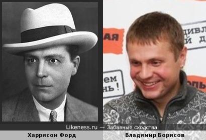 Харрисон Форд (1884-1957) напомнил КВН-щика Владимира Борисова