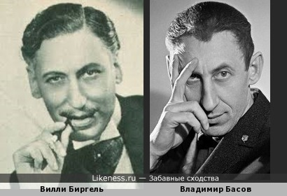 Вилли Биргель и Владимир Басов
