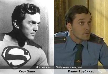 """Керк Элин (первый """"Супермен"""") напомнил Павла Трубинера"""