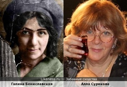 Галина Бениславская напомнила Аллу Сурикову